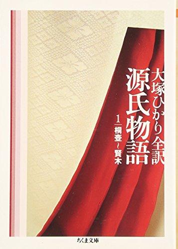 源氏物語〈第1巻〉桐壺~賢木 (ちくま文庫)