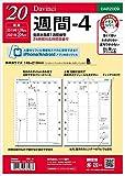 レイメイ藤井 ダヴィンチ 手帳用リフィル 2020年 A5 ウィークリー DAR2009 2019年 12月始まり