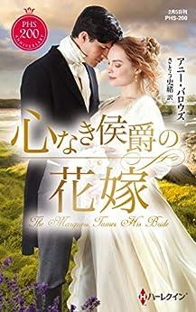 [アニー バロウズ, さとう史緒]の心なき侯爵の花嫁 神々の悪戯 Ⅱ (ハーレクイン・ヒストリカル・スペシャル)