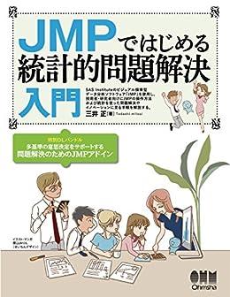 [三井正]のJMPではじめる 統計的問題解決入門