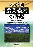 わが国 農業・農村の再起