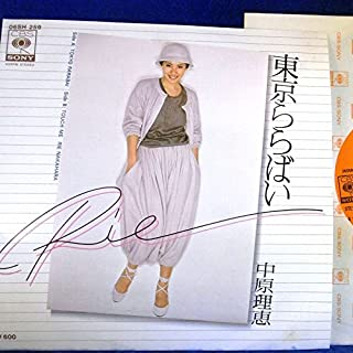 【EP】美盤!中原理恵「東京ららばい/TOUCH ME」【検聴済】