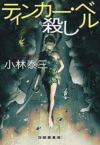 ティンカー・ベル殺し (創元クライム・クラブ)