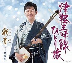 彩青「津軽三味線ひとり旅」のジャケット画像