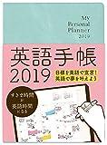 英語手帳2019年版 ミニ版アイスグリーン