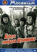 Korpus generala Schubnikowa [Корпус генерала Шубникова] - russische Originalfassung [DVD] [DVD]