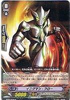 カードファイト!! ヴァンガード 【イニグマン・フロー】【R】 BT04-030-R ≪虚影神蝕≫
