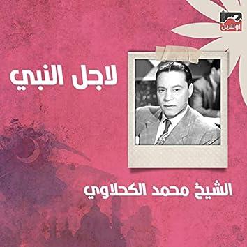 Lagl El Naby