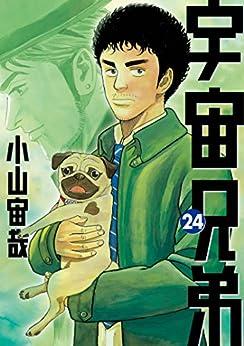 [小山宙哉]の宇宙兄弟(24) (モーニングコミックス)