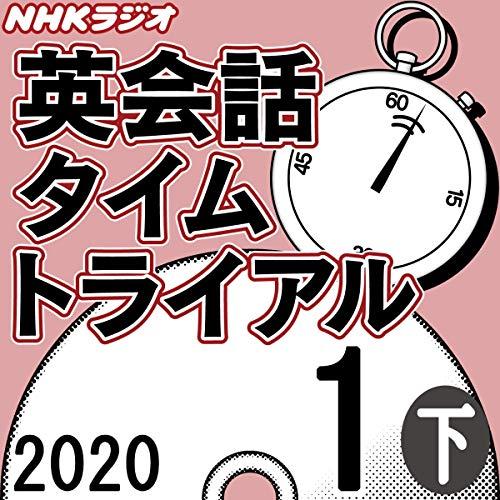 『NHK 英会話タイムトライアル 2020年1月号 下』のカバーアート