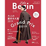 LaLaBegin (ララビギン) 12・1 2019-2020  [雑誌]