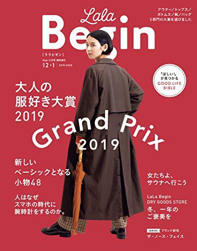 LaLa Begin (ララビギン) 12・1 2019-2020 [雑誌]