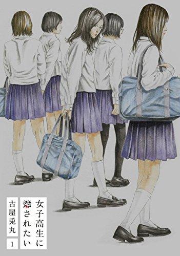 女子高生に殺されたい 1巻 (バンチコミックス)