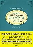 日本尊厳死協会の これで安心最期の望みをかなえるリビングウイルノート
