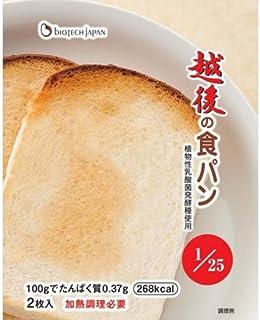 低タンパクパン 越後の食パン 50g×2枚 20袋