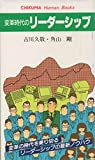 変革時代のリーダーシップ (Chikuma human books)