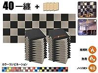 エースパンチ 新しい 40ピースセット 黒とグレー 500 x 500 x 50 mm フラットベベル 東京防音 ポリウレタン 吸音材 アコースティックフォーム AP1039