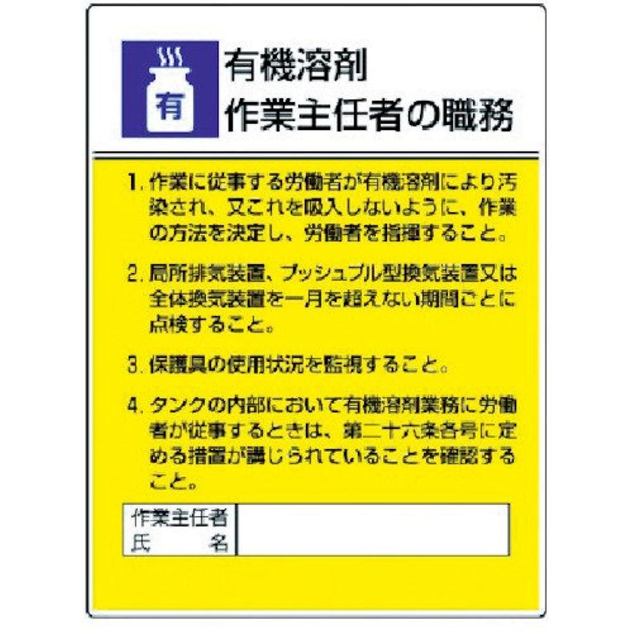 膨張する特許アレルギー性ユニット 作業主任者職務板 有機溶剤作業…エコユニボード?600X450 80815