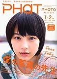 PHaT PHOTO (ファットフォト) 2012年 02月号 [雑誌]