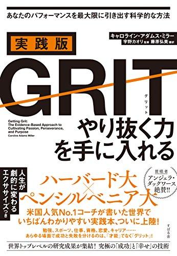 実践版GRIT(グリット) やり抜く力を手に入れる