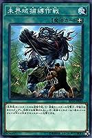 遊戯王カード 未界域捕縛作戦 ノーマル EXTRA PACK 2019 EP19 | エクストラパック2019 装備魔法 ノーマル