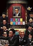 人志松本のすべらない話 30回記念大会 完全版[DVD]