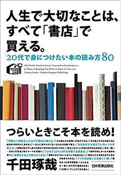 [千田琢哉]の人生で大切なことは、すべて「書店」で買える。 20代で身につけたい本の読み方80