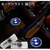 Aohong カーテシライト ドアウェルカムライト カーテシランプ レーザーロゴライト LEDロゴ投影 ゴーストシャドウ BMW 3 5 7 シリーズ用 (ガラスレンズ 第三代)