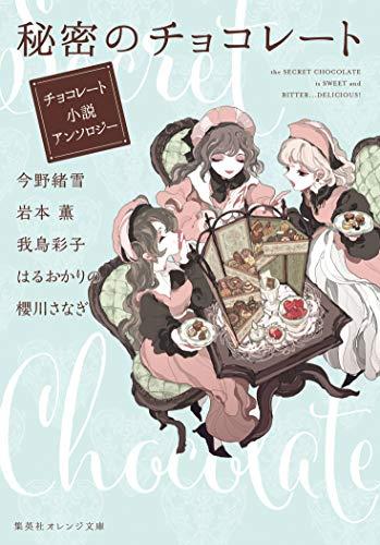 秘密のチョコレート チョコレート小説アンソロジー (集英社オレンジ文庫)