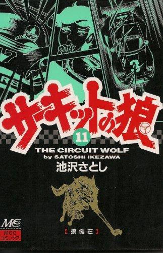 サーキットの狼 (11) (MCCコミックス)の詳細を見る
