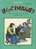 ぼくってわすれんぼう・ゆきすべり (1980年) (世界の創作童話)