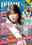 ENTAME 2020年 06・07月 合併号 [雑誌]