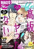 無敵恋愛S*girl Anette Vol.27 はじめての××× [雑誌]