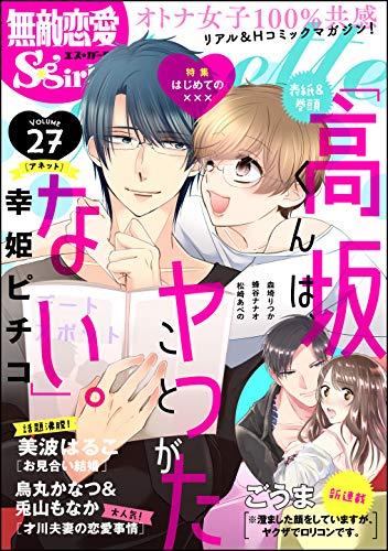 無敵恋愛S*girl Anette Vol.27 はじめての××× [雑誌]の詳細を見る