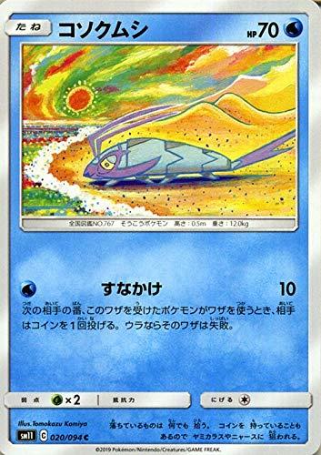 ポケモンカードゲーム SM11 ミラクルツイン コソクムシ C | ポケカ 拡張パック 水 たねポケモン