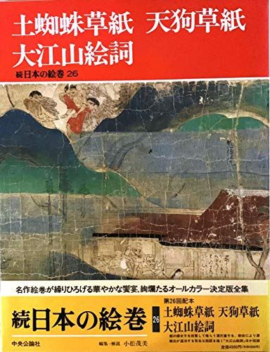 土蜘蛛草紙・天狗草紙・大江山絵詞 (続日本の絵巻 26)