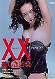 XX ダブルエックス 美しき凶器 [DVD] image