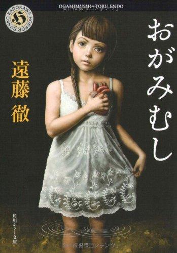 おがみむし (角川ホラー文庫)の詳細を見る