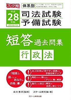 [スクール東京]の平成28年(2016年)版 体系別 司法試験・予備試験 短答 過去問集 行政法