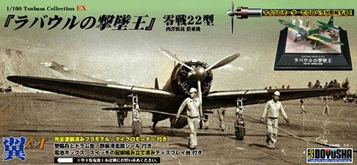 Zero Fighter Type 22 shot down the king of the sixth bullet Rabaul wing EX (japan import)