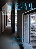 新建築住宅特集2020年5月号/土間・縁側