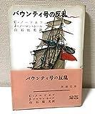 バウンティ号の反乱 (1963年) (新潮文庫)