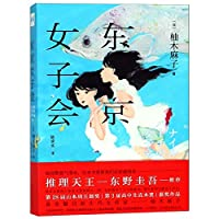 The Women of Tokyo (Chinese Edition)