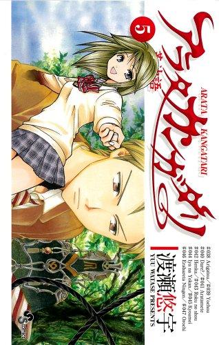アラタ カンガタリ~革神語~ 5 (少年サンデーコミックス)