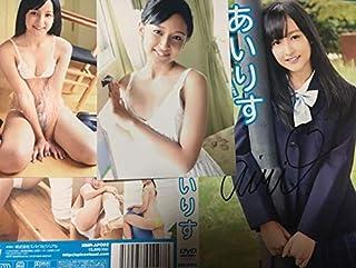 谷口愛理DVD直筆サイン入りジャケット[あいりす]+生写真2枚元HKT...