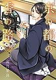 京の都の香の路 一 (BRIDGE COMICS)