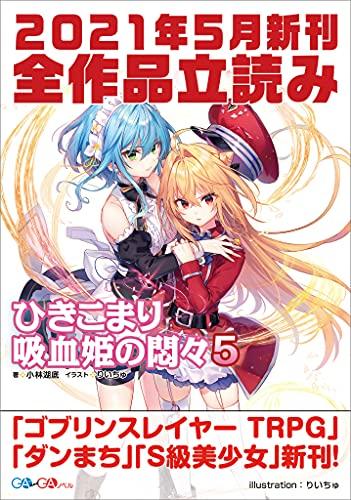GA文庫&GAノベル2021年5月の新刊 全作品立読み(合本版) (GA文庫)