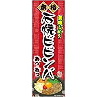 のぼり/のぼり旗『石焼ビビンバ/ビビンバ/韓国料理』180×60cm A柄