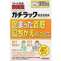 【第2類医薬品】和漢箋 ガチラック 168錠 ×5