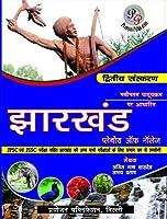 Jharkhand Plethora of Knowledge (Hindi)